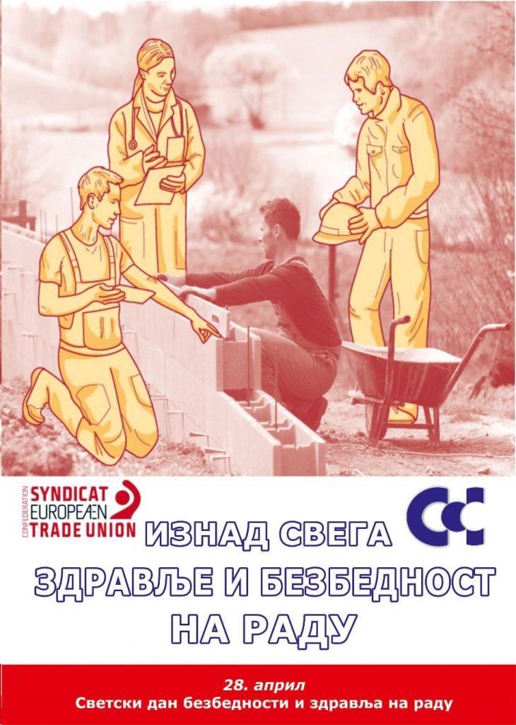 poster 28.04.17 dan bezbednosti i zdravlja na radu